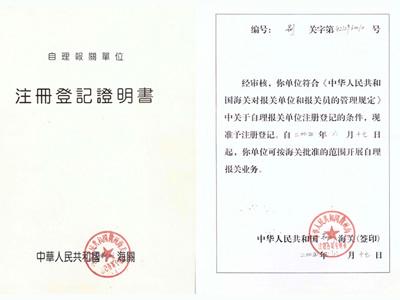 自理报关单位注册登记证明书正文