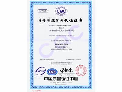 9000质量管理体系认证证书