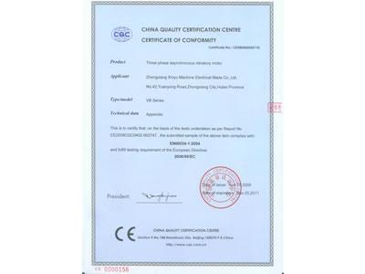 CE质量体系认证