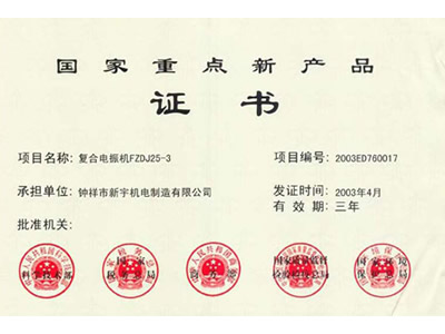 FZDC重点新产品证书