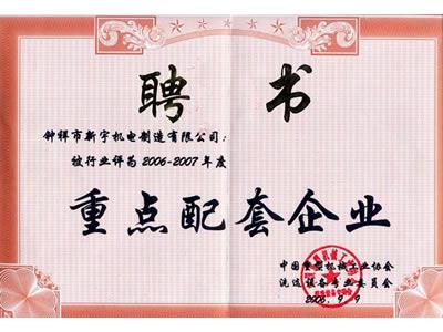 重点配套企业证书