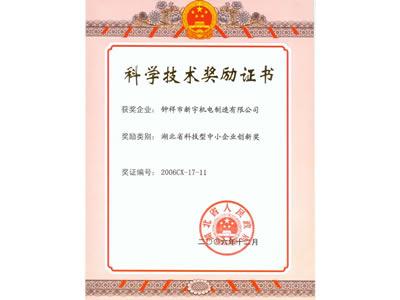 湖北省中小企业创新奖