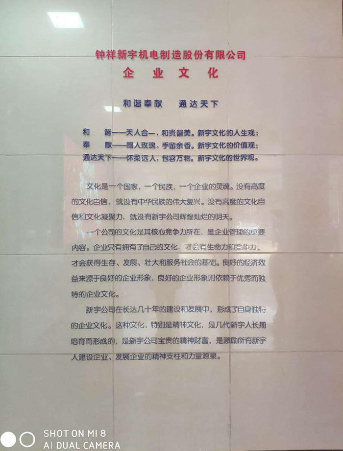 企业文化墙三